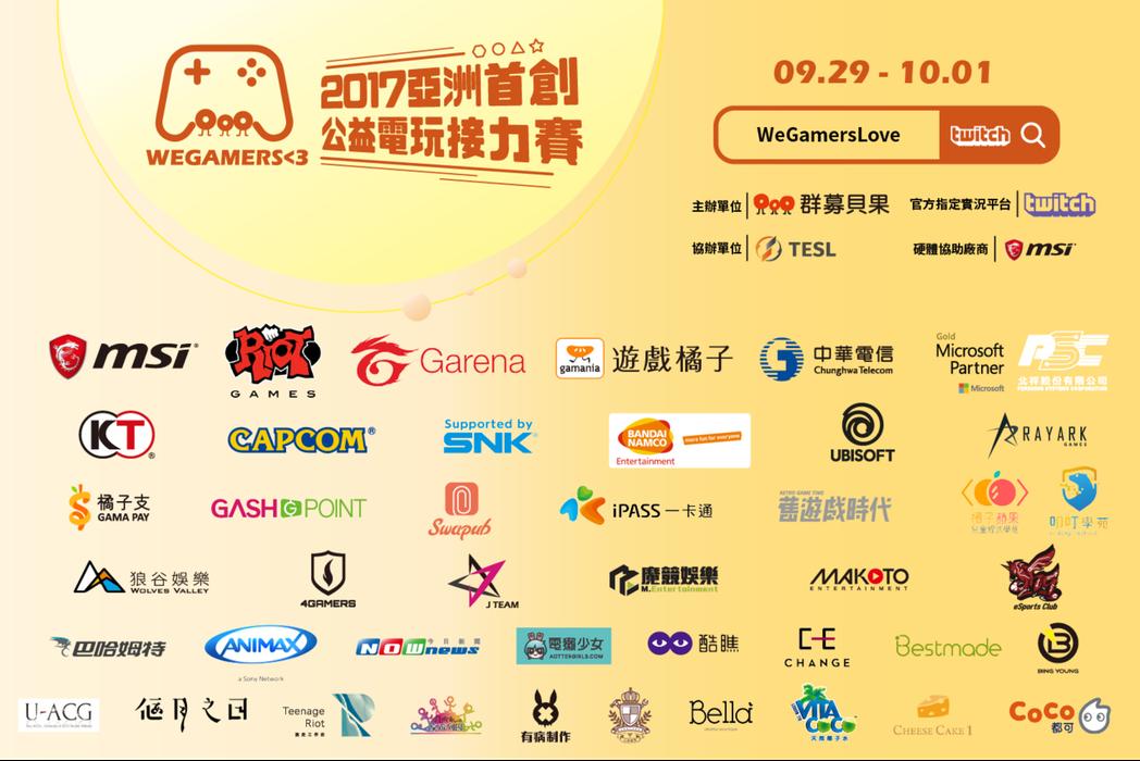 WeGamersLove本次活動超過40家廠商熱情贊助,提供平台、設備與回饋贈品...