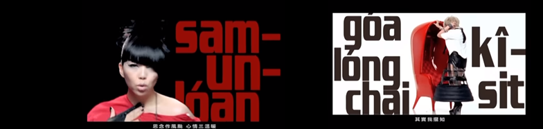阿妹《好膽你就來》MV上的台語白話字。(圖片來源/引用自Youtube網站)