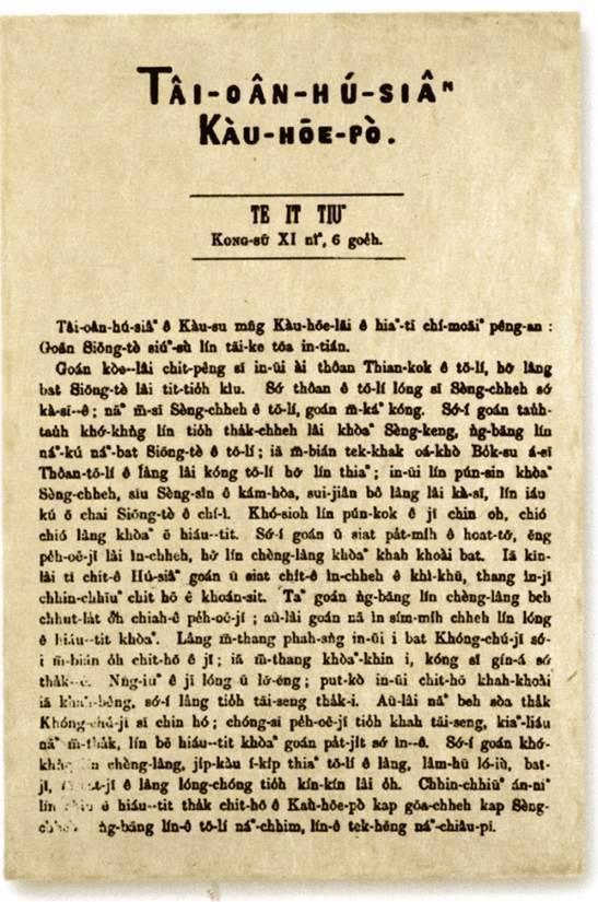 台灣第一份報紙-於1885年創刊,以台語白話字刊印的《台灣府城教會報》。(圖/台...