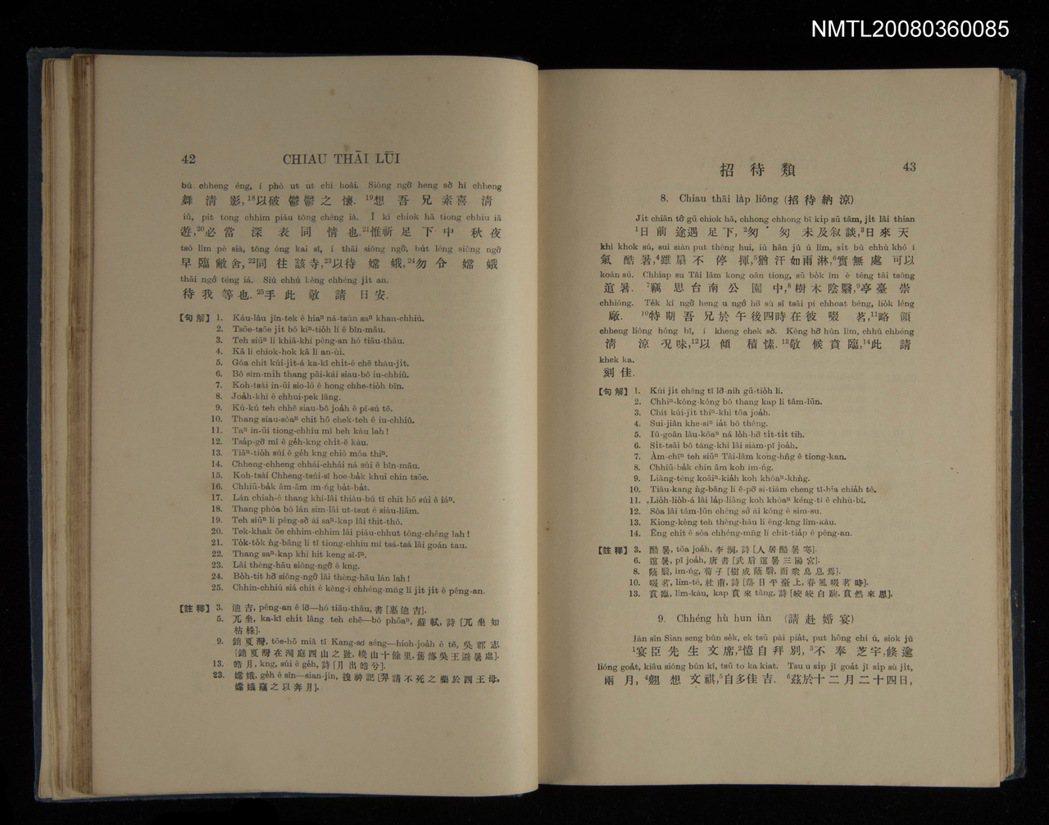 1925年劉青雲著《羅華改造統一書翰文》。(圖/國立臺灣文學館典藏)