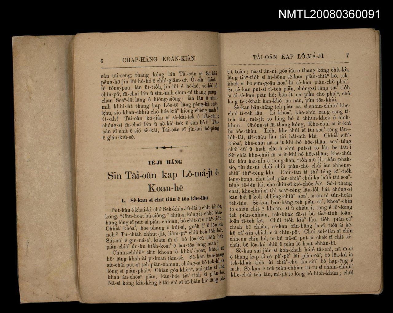 1925年,蔡培火以台語白話字撰寫的《十項管見》一書,全書分「十項」對台灣社會提...