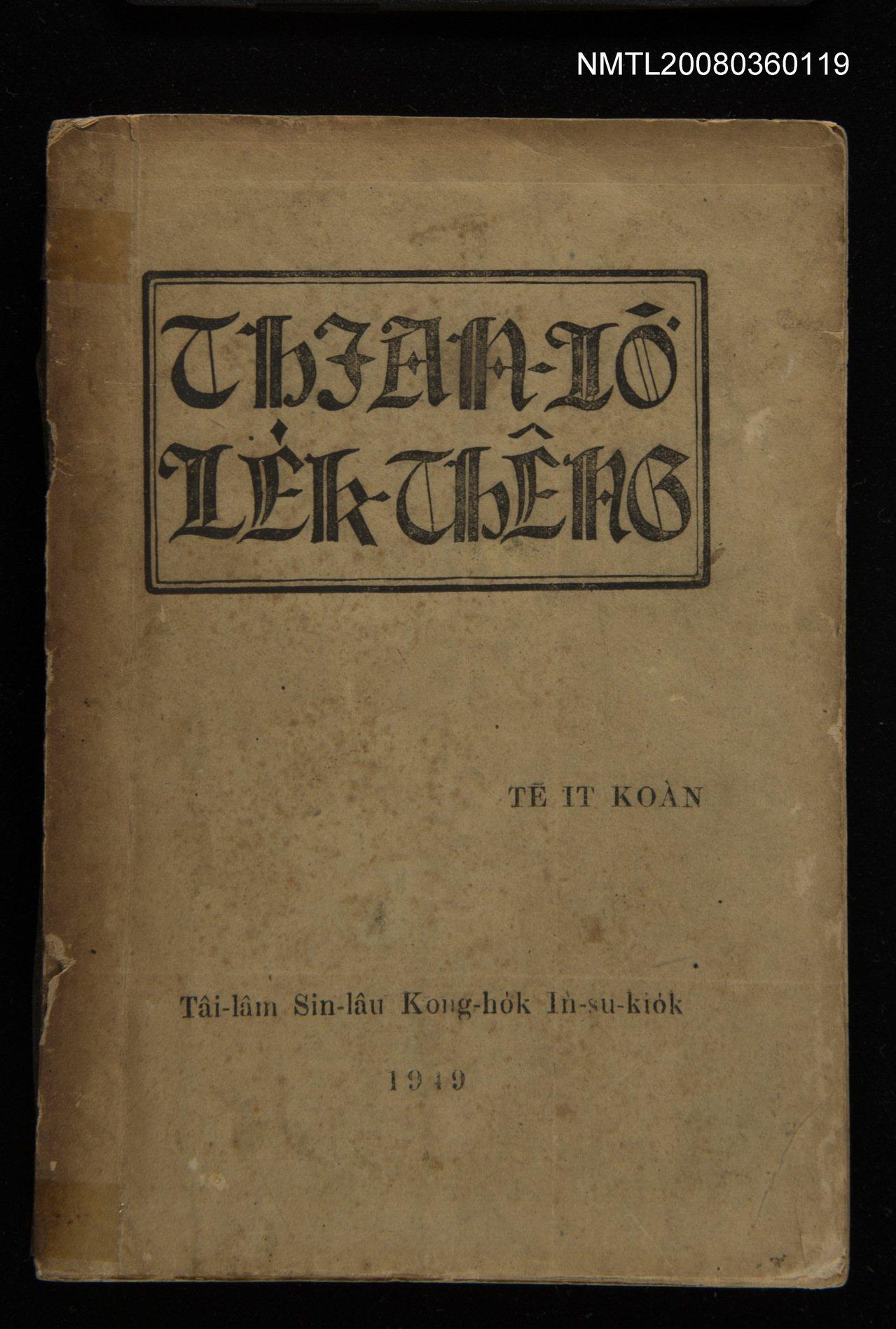 英國作家班楊(John Bunyan,1628~1688)原著,白話字版的《天路...