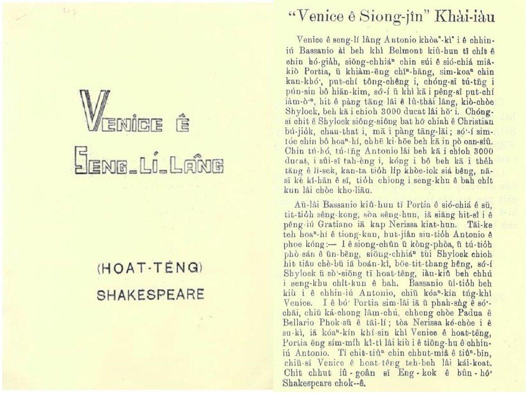 莎士比亞《威尼斯的商人》白話字版,由陳清忠於1950翻譯為《Venice ê S...