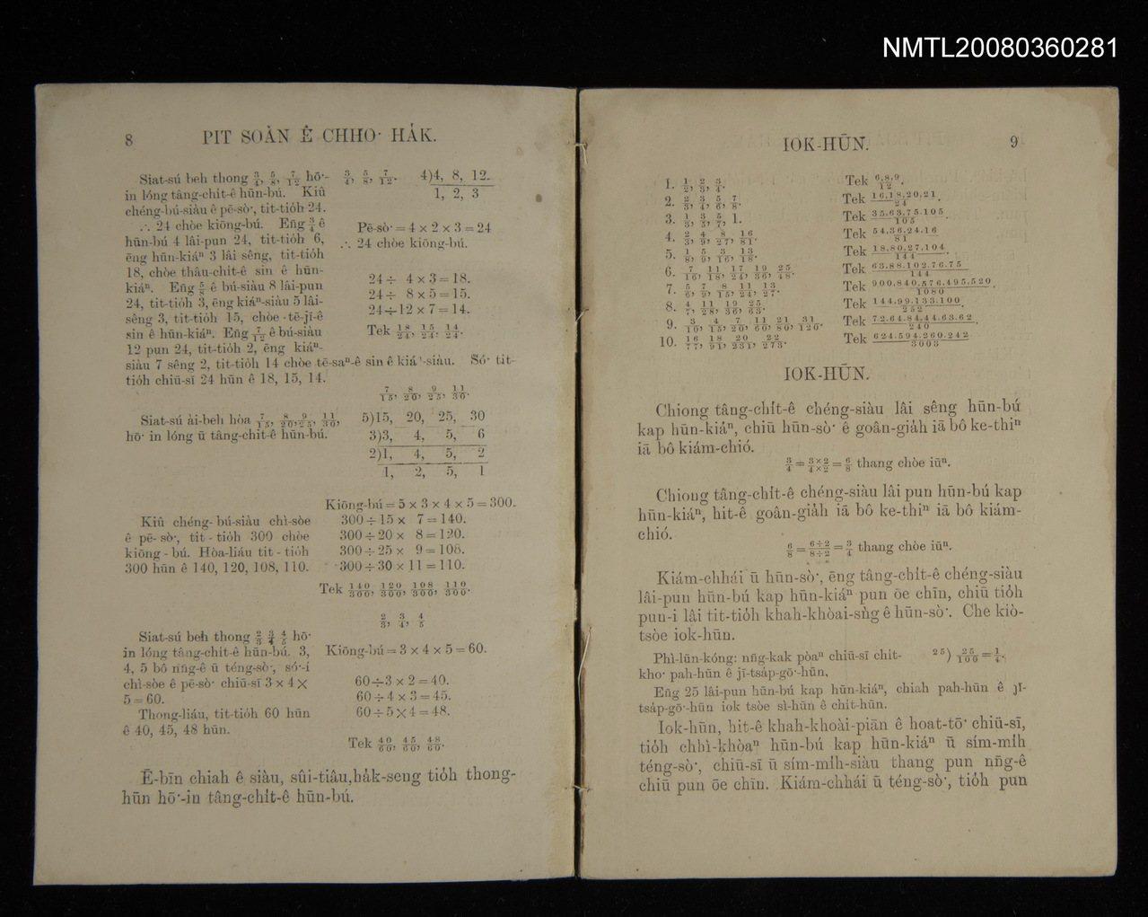 白話字的數學教材《筆算的初學》於1900年出版,圖為「Iok-hūn」(約分)的...