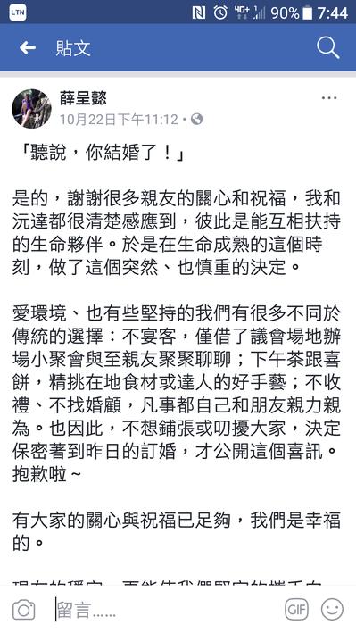 薛呈懿縣議員深夜臉書po文,低調報喜訊。圖/擷自臉書
