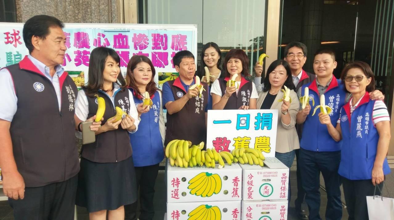 國民黨高市議會黨團今發起一日捐救蕉農活動,呼籲各界踴躍參與。記者蔡孟妤/攝影