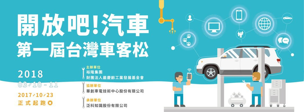 裕隆集團舉辦台灣車客松活動,邀請年輕團隊加入台灣自造車行列。圖/裕隆集團提供