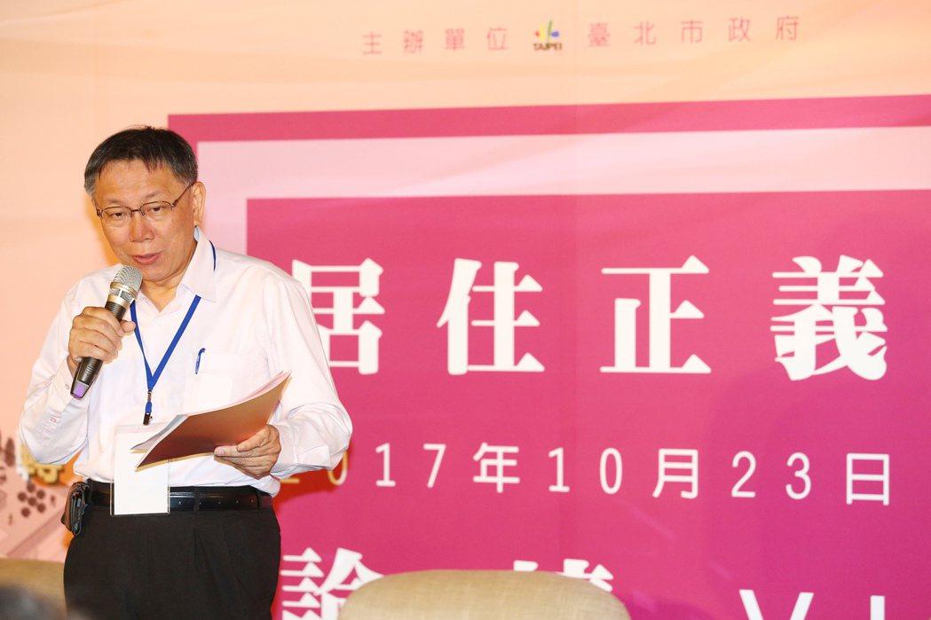 台北市長柯文哲下午出席居住正義論壇,他提到河川地的土地價值計算是用比鄰地計算,這...