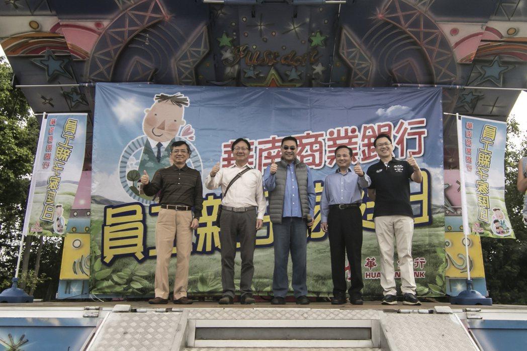 華南銀行舉辦員工親子家庭日,共計2,500多人熱情參與。照片/華南銀提供。