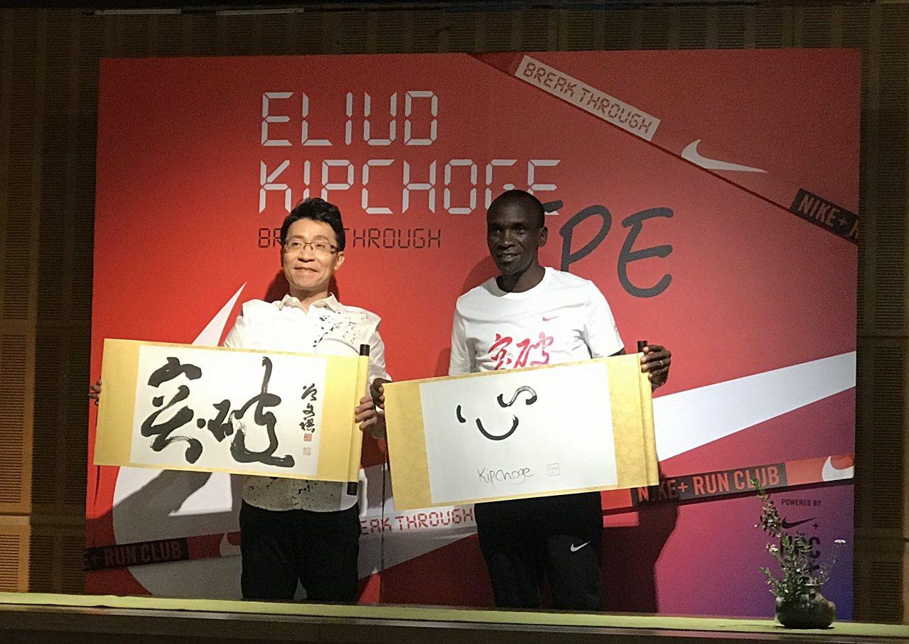 肯亞世界頂尖馬拉松名將基普喬蓋(右)與書法家曾文祺。記者毛琬婷/攝影