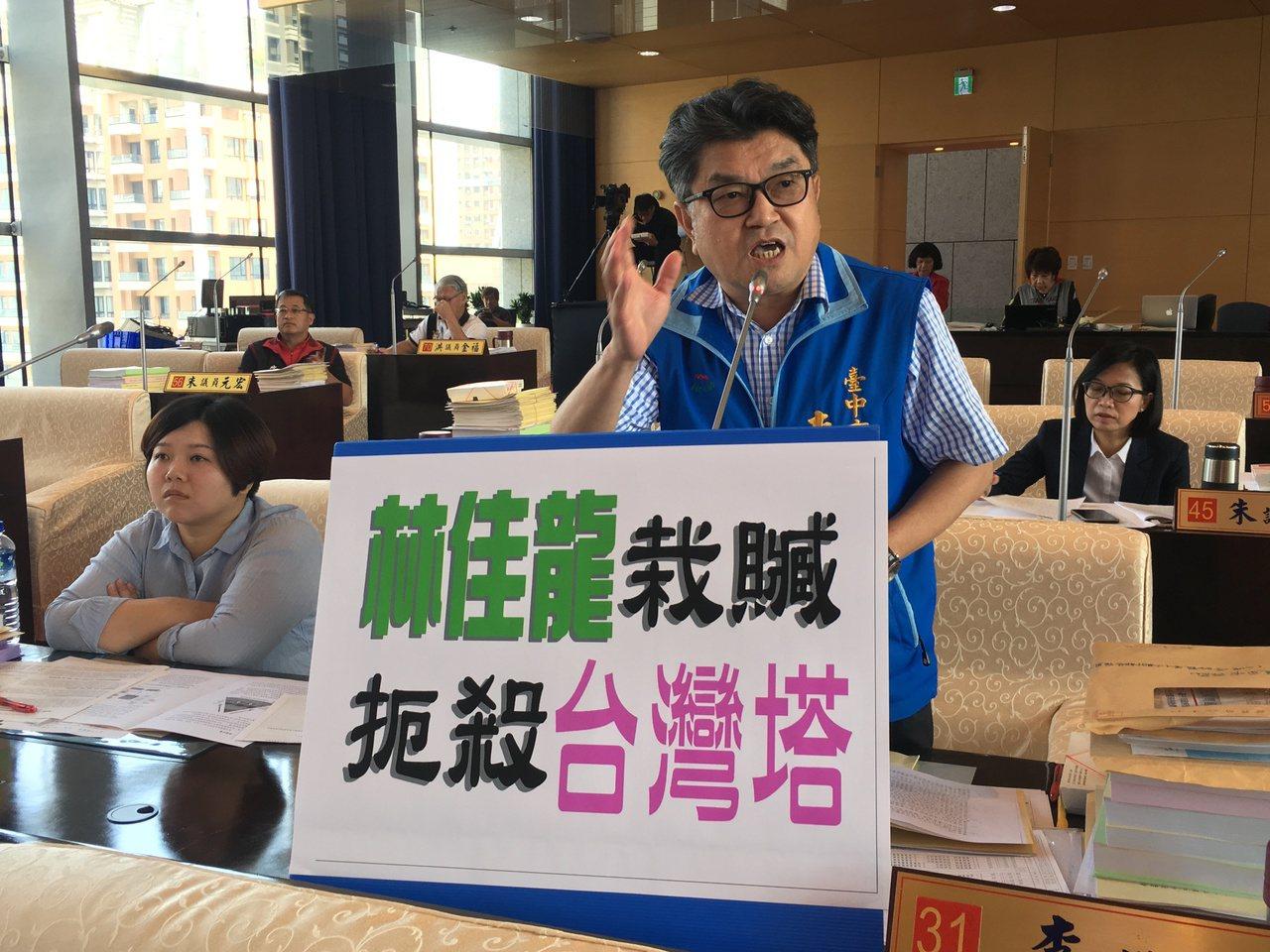 國民黨籍市議員李中質疑林佳龍惡意栽贓台灣塔,如今面臨巨額賠償。圖/市議員李中提供