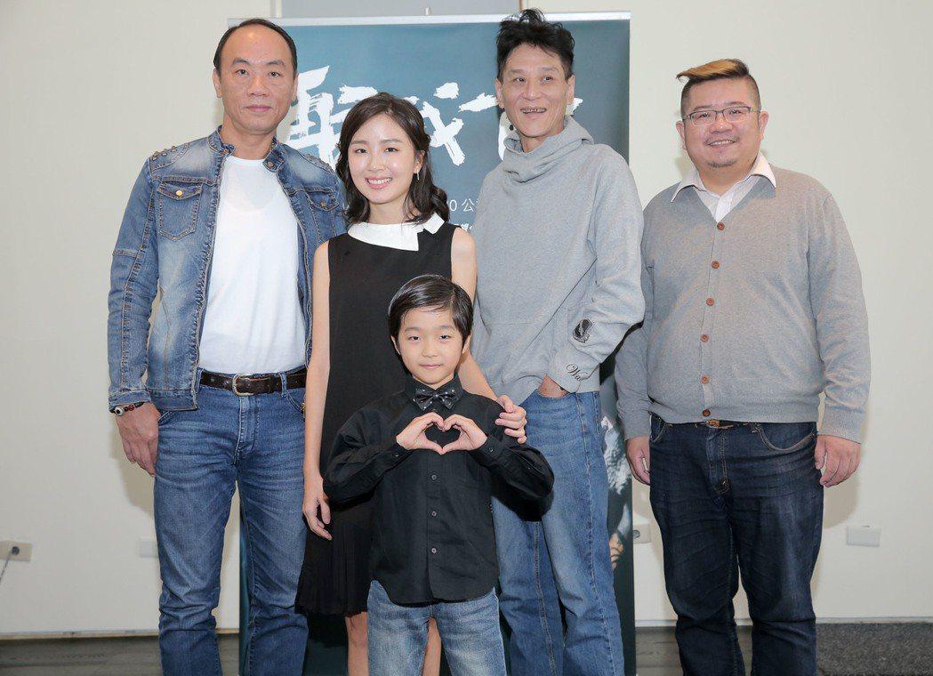 王自強(後排左起)、葳薾森、喜翔、導演張耀升與童星白潤音(前)出席「再看我一眼」...