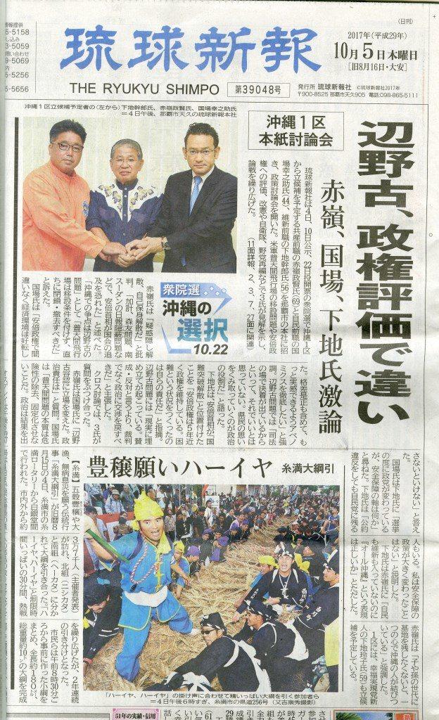唐振剛登上日本「琉球新報」頭版。圖/八大提供