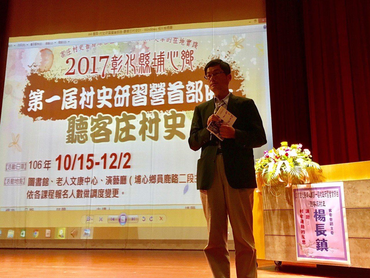 埔心鄉村史研習營安排包括客委會副主委楊長鎮等專家學者授課。圖/埔心公所提供