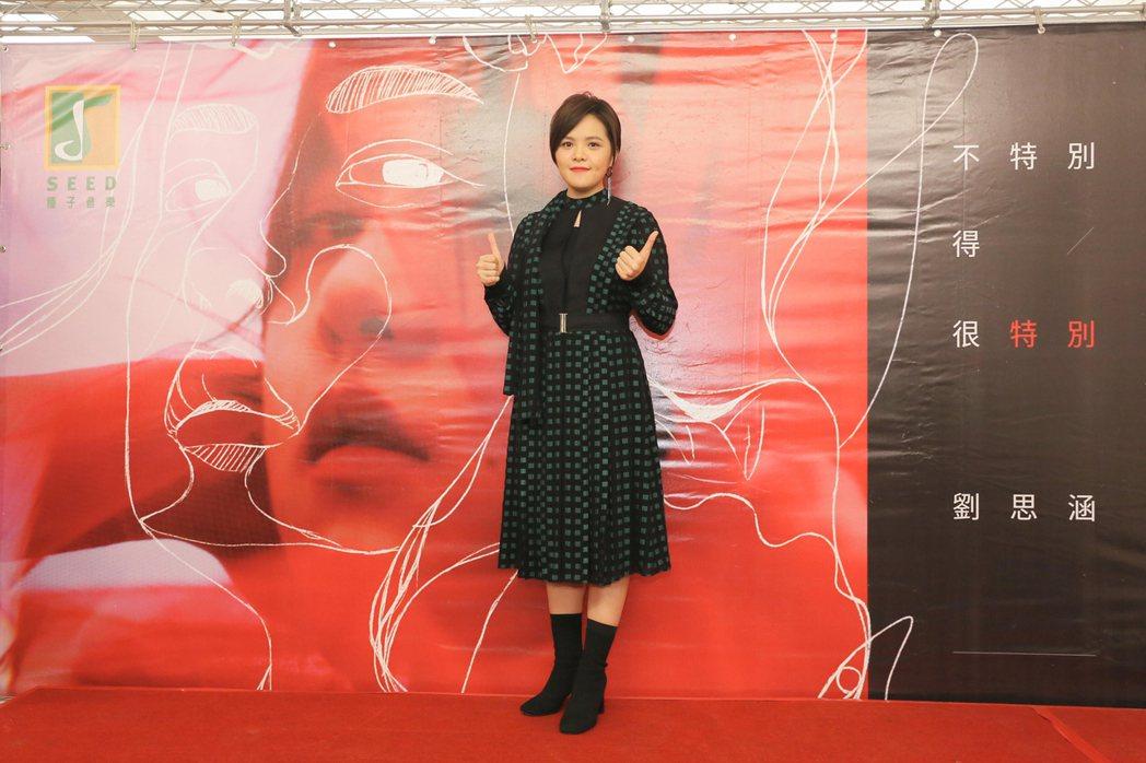 劉思涵暌違4年發行第2張專輯「不特別得很特別」。圖/種子唱片提供