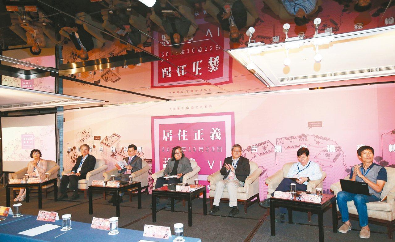 台北市政府昨舉辦居住正義論壇。 記者王騰毅/攝影