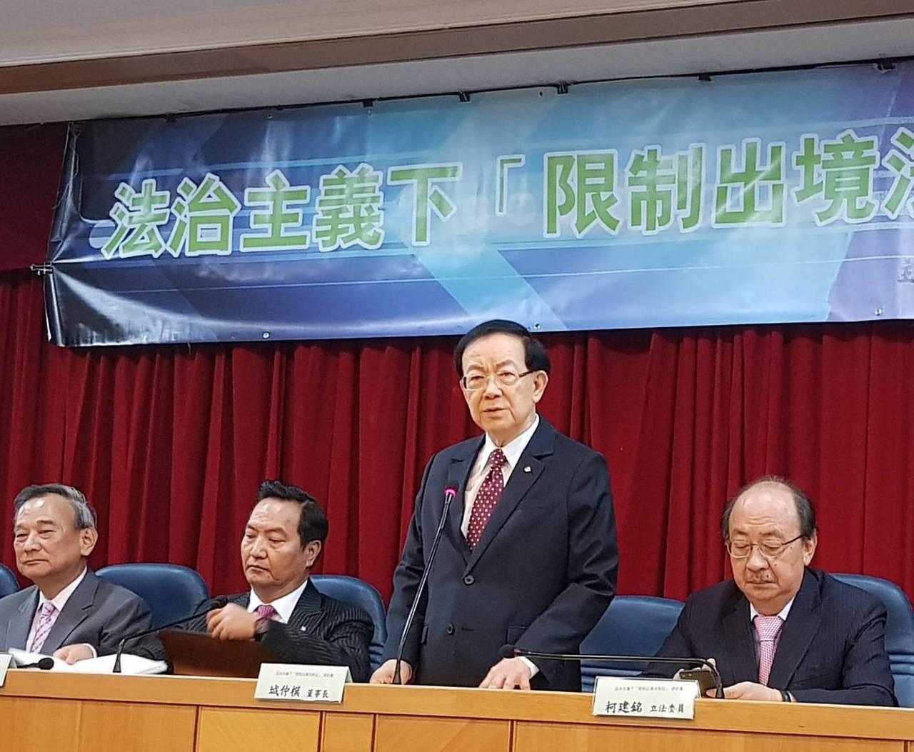 台灣法治暨政策研究基金會舉行限制出境相關法律研討會,基金會董事長及多名與會人員都...