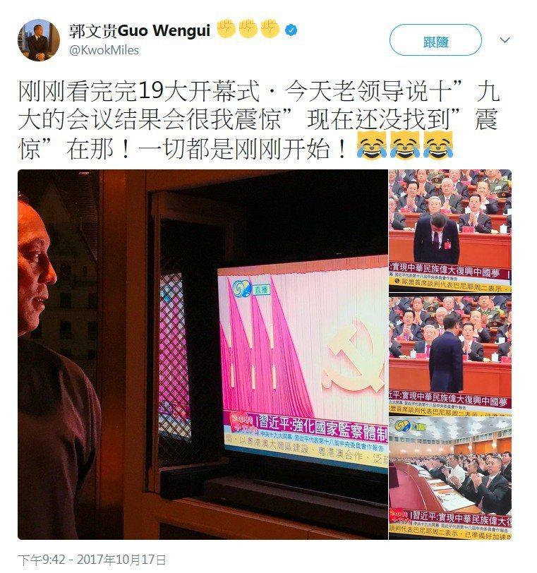 郭文貴推文顯示正觀看中共19大召開。(取自推特)