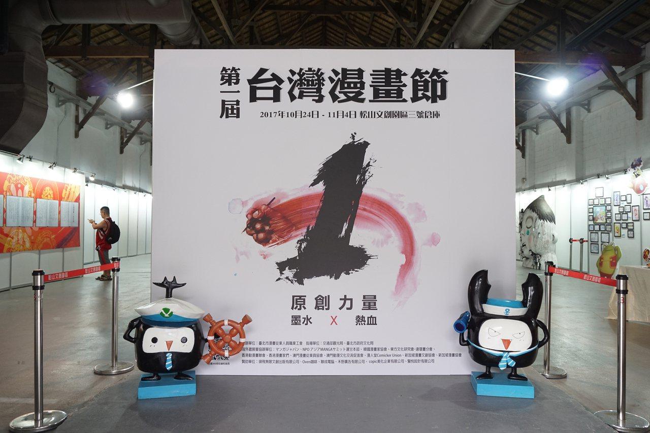 「第一屆台灣漫畫節」24日起在松山文創園區400坪空間展出,展覽包含11區不同主...