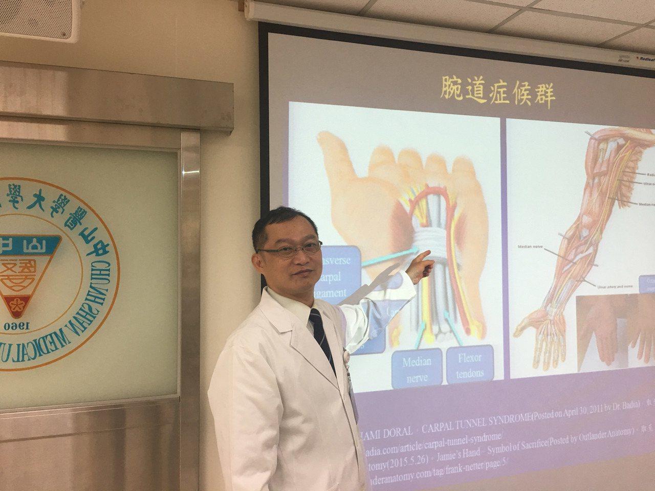 中山醫學大學附設醫院職醫科主任陳俊傑24日在記者會中說明腕隧道症候群的症狀,由於...