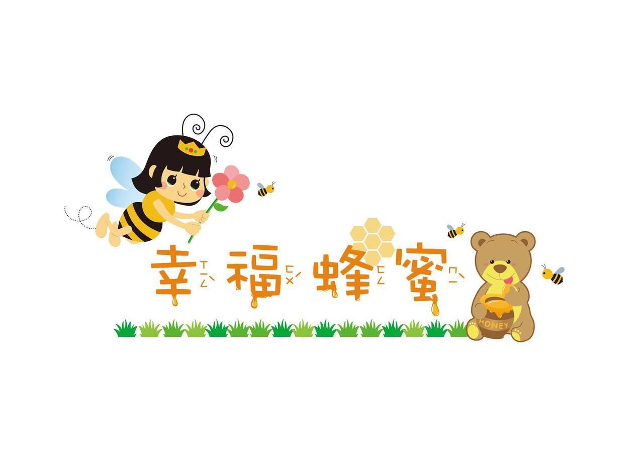 充滿童趣的幸福蜂蜜商標設計出自於過動兒協會之手。圖/胡家幸福蜂蜜提供
