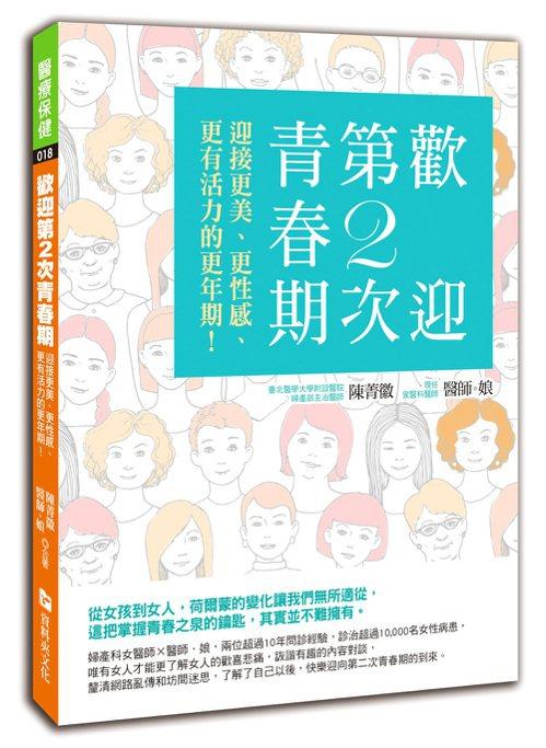 .書名:歡迎第2次青春期:迎接更美、更性感、更有活力的更年期.作者: 陳菁徽...