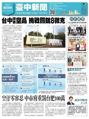 臺中新聞十月號