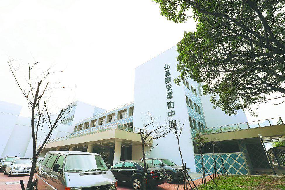 北區國民運動中心是地上3層、地下2層的室內多功能綜合運動場館。