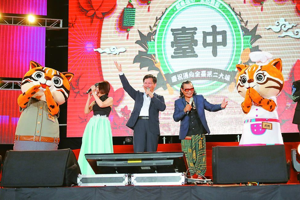 慶祝台中市已升格為第二大城,台中市府舉辦「千人辦桌」活動。