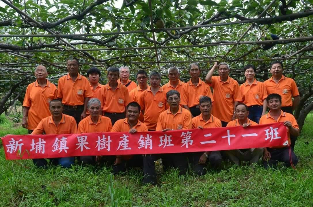 新竹縣新埔鎮果樹產銷班第21班,在全國6332個產銷班中脫穎而出,這群平均55歲...