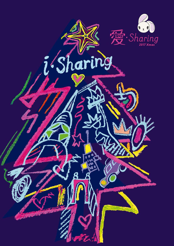 2017「愛‧Sharing」紐約風潮要讓台灣民眾感受充滿愛與分享聖誕節