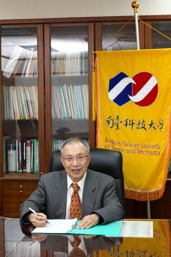 曾任南台科大18年校長的張信雄榮任南台科技大學董事長。圖/南台科大提供