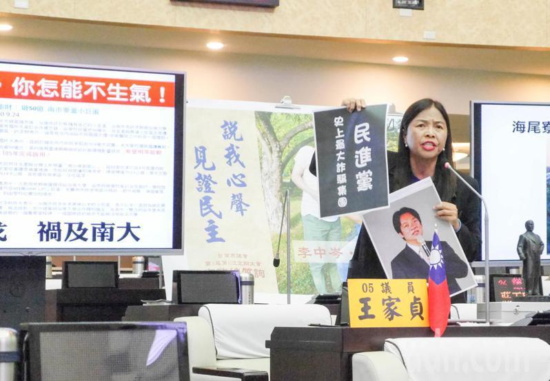 台南市議員王家貞認為,台南大學不再開發七股校區一案,民進黨才是史上最大詐騙集團。記者鄭維真/攝影