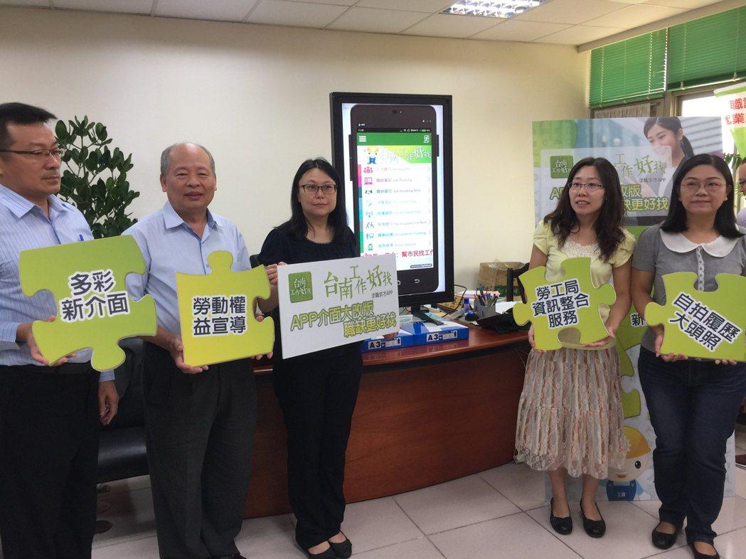 台南工作好找APP再推出2017進化版。記者吳政修/攝影