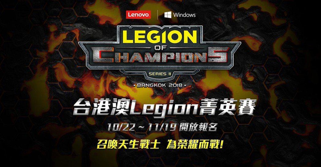 〈Legion of Champions〉「台港澳Legion菁英賽」報名正式開...