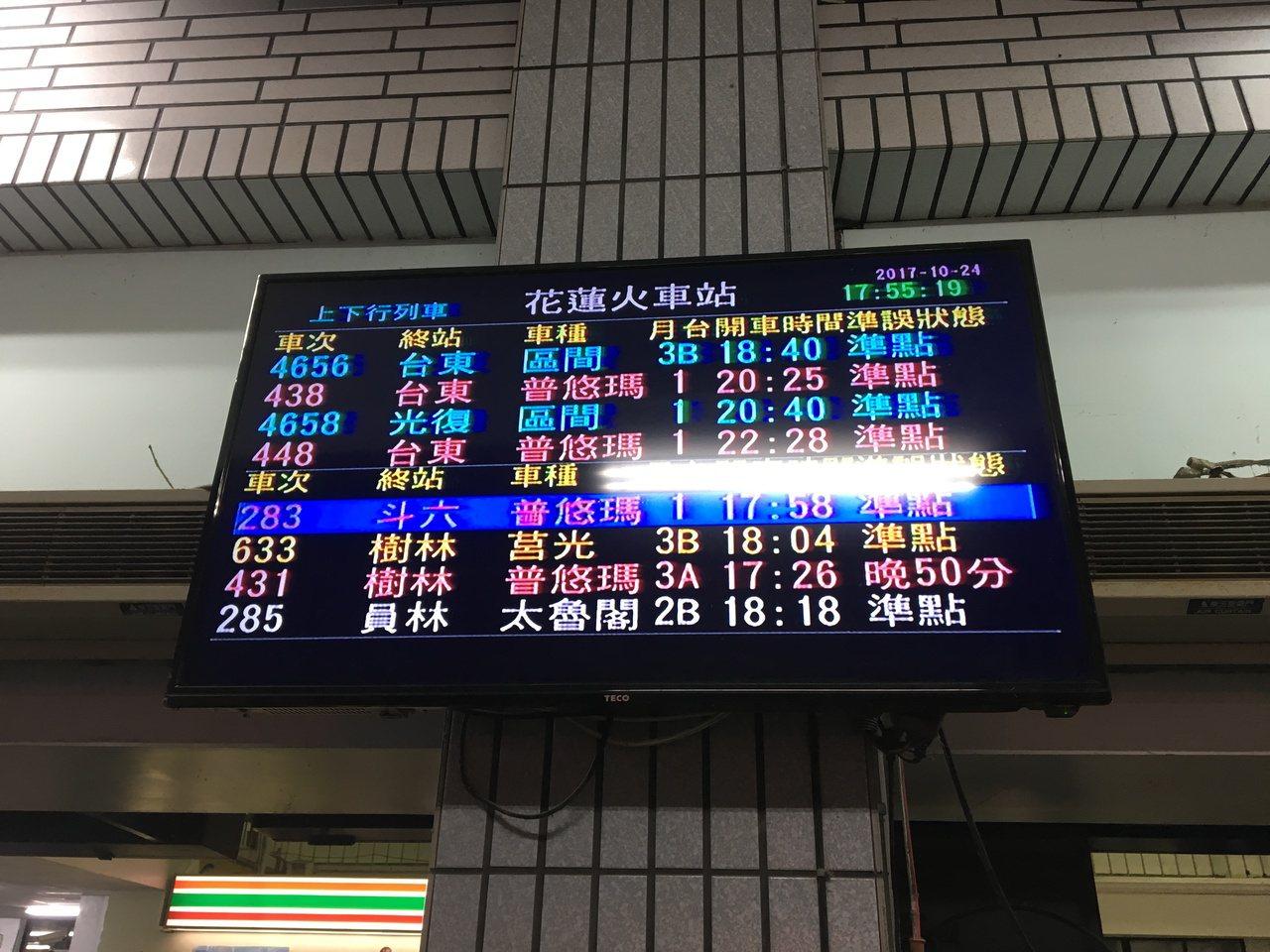 因火車出軌意外,行程因而慢了一小時。記者徐庭揚/攝影
