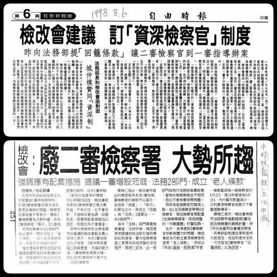 相關議題20年前的新聞剪報。圖/劍青檢改提供。