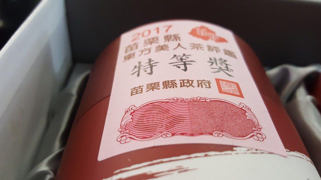 苗栗縣政府為評鑑獲獎的東方美人茶提供防偽標籤,轉動角度可看到「苗栗」及「一心二葉...