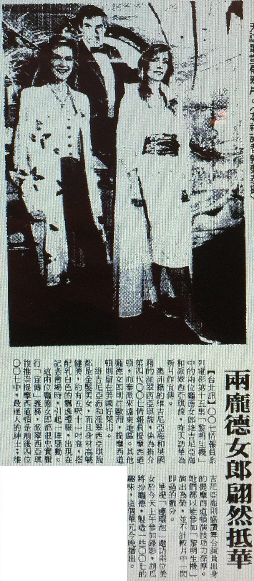 圖/翻攝自民國76年聯合報