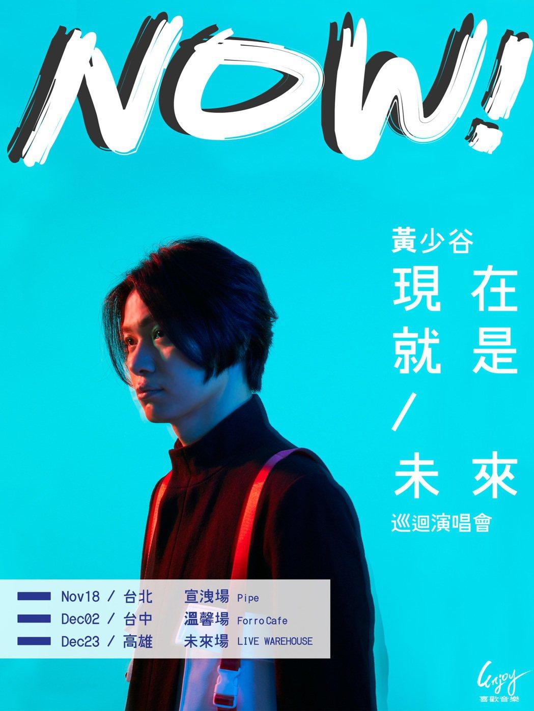 黃少谷「NOW!現在就是未來」北中南巡演於24日中午正式開賣。圖/喜歡音樂提供
