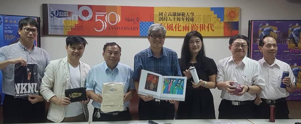 高雄師範大學將舉辦50周年校慶,校長吳連賞(右4)說,近幾年學校透過海外開班及招...