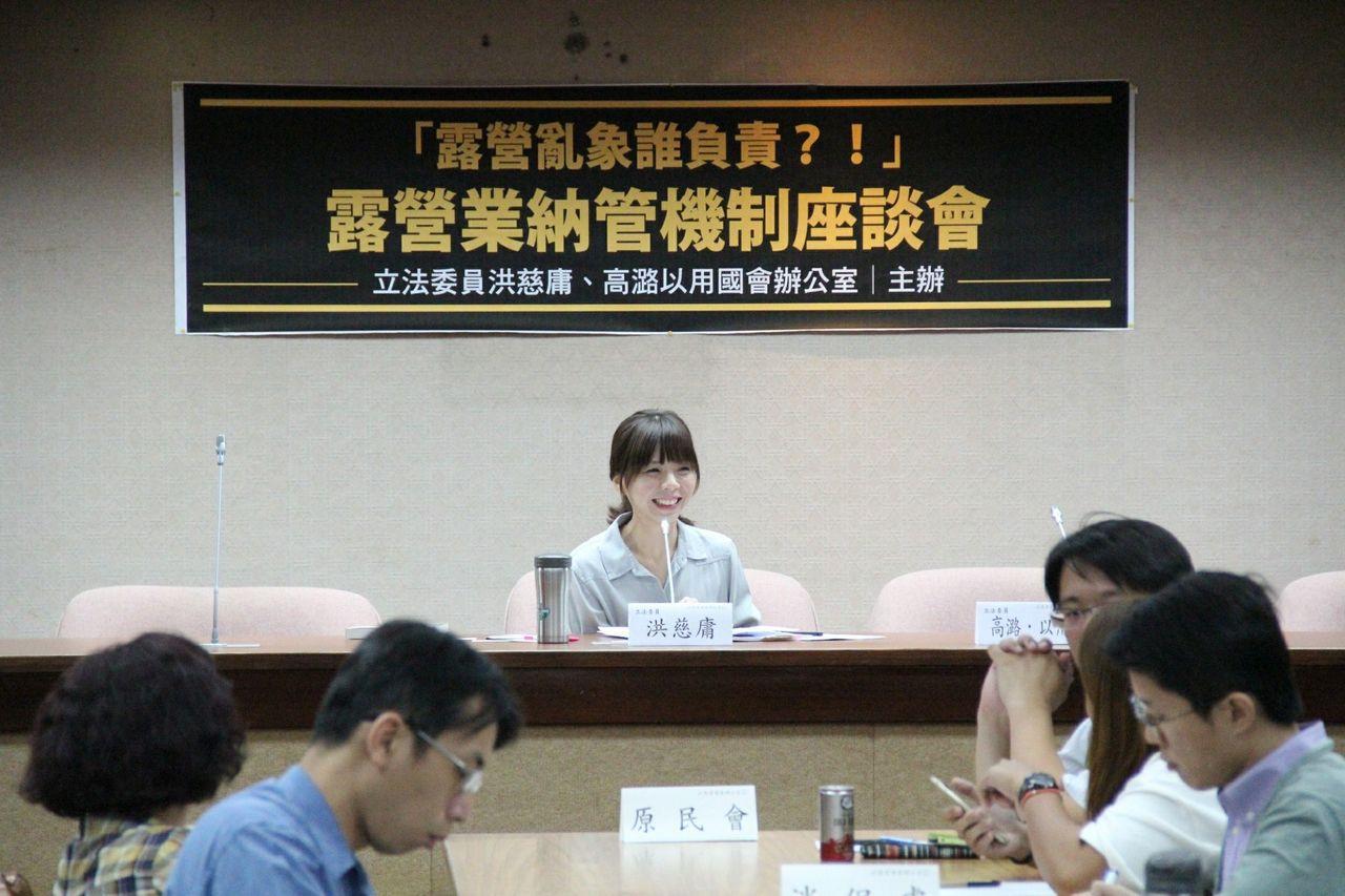 時代力量立法委員洪慈庸、高潞以用就「露營業納管機制」召開座談會,邀請國內業者、民...