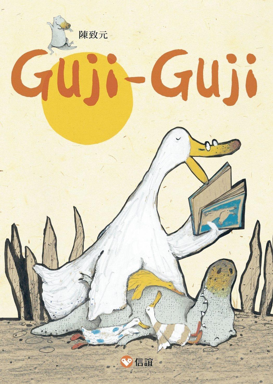 台灣繪本《Guji Guji》。 信誼基金會/提供