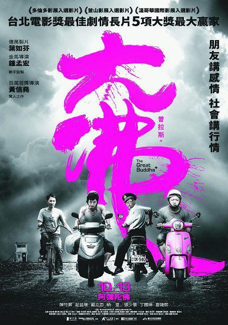 國片「大佛普拉斯」在加拿大多倫多國際影展,奪下「亞洲影評人聯盟獎」。