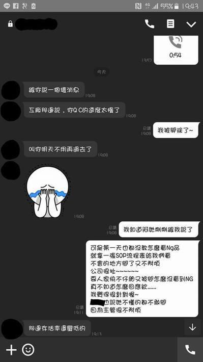 網友上班第一天就被開除,他把與同事對話截圖下來。 圖擷自爆怨公社
