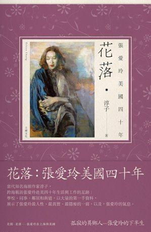 書名:《花落:張愛玲美國四十年》作者:淳子出版社:立緒文化出版日期:...