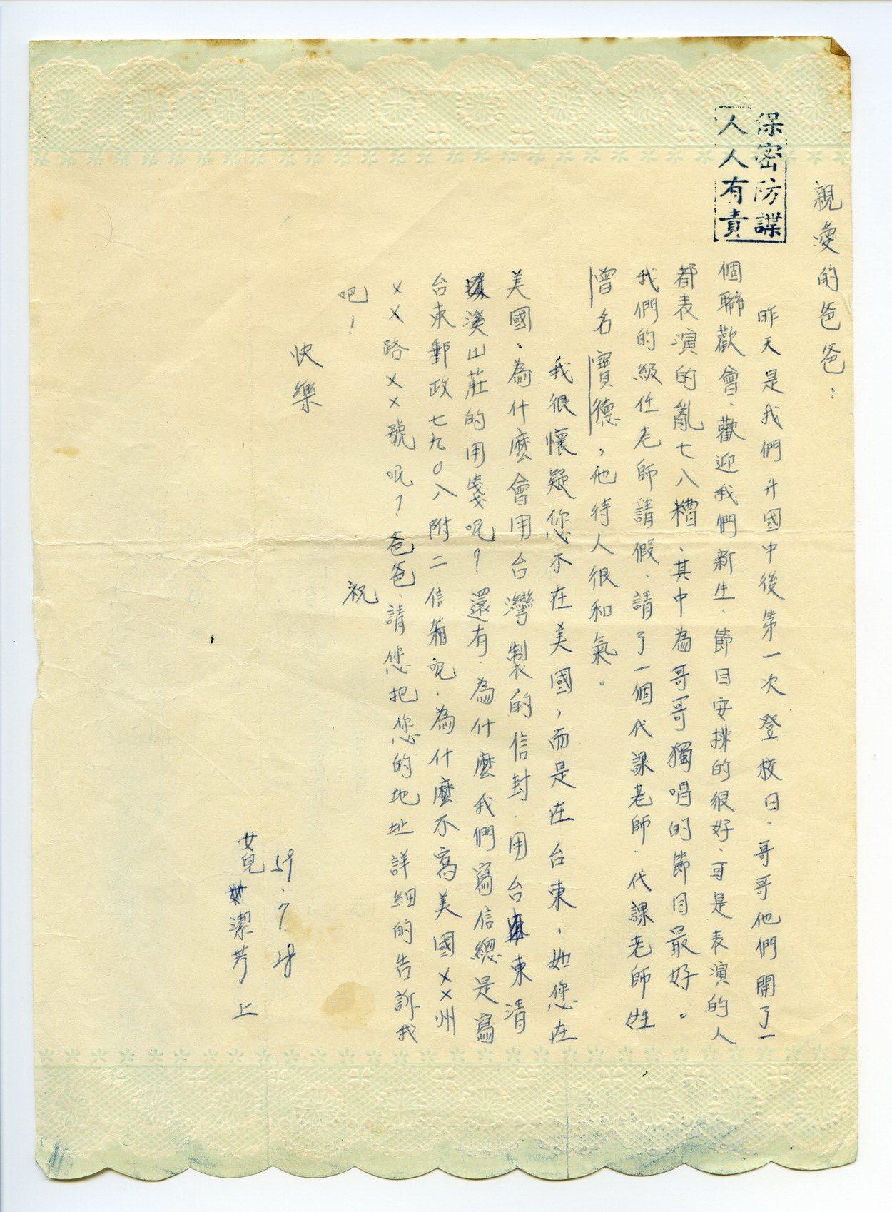 柯旗化的女兒因此質疑父親的來信,為何是臺東郵政某某號信箱,而非美國的地址。
