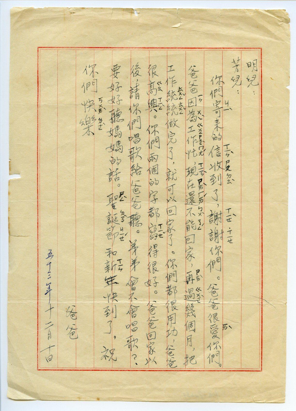 獄中家書少不了柯旗化對妻兒的關懷,他被判刑後隔年,寫回家的信,輔以注音符號,說著...