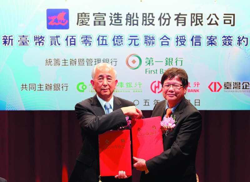 第一銀行董事長蔡慶年(左)與慶富總裁陳慶男(右)簽署獵雷艦205億元聯合授信案。...
