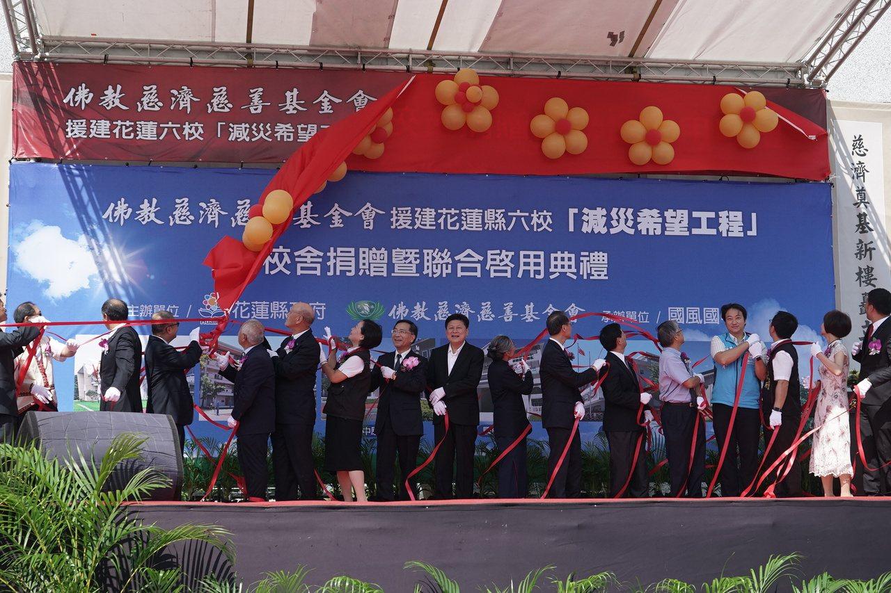 慈濟基金會援建花蓮6所國中小新建校舍,昨天聯合揭幕啟用。記者王燕華/攝影